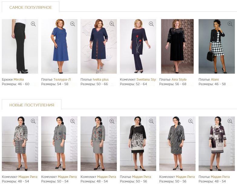 Платья Из Белоруссии Официальный Сайт